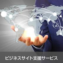 ビジネスサイト支援サービス